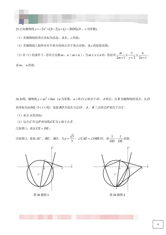 2019年湖南長沙中考數學真題及答案【圖片版】6.jpg