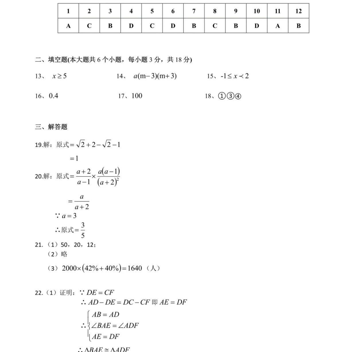 2019年湖南長沙中考數學真題及答案【圖片版】7.jpg