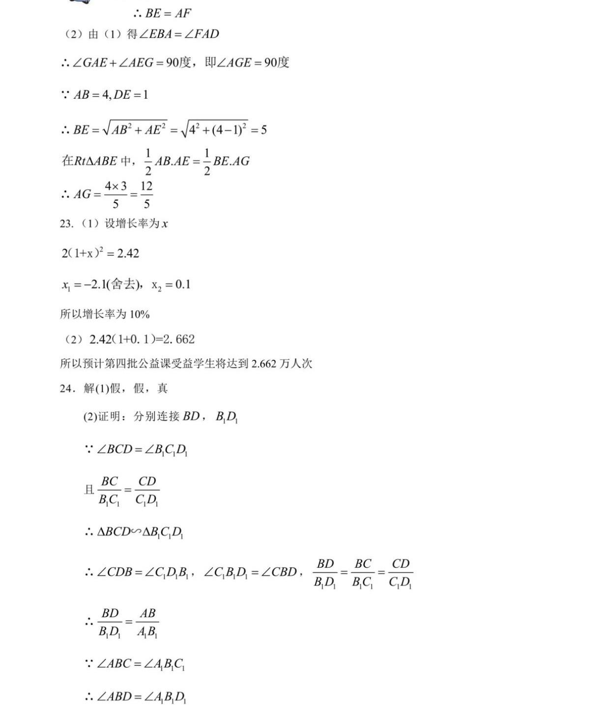 2019年湖南長沙中考數學真題及答案【圖片版】8.jpg
