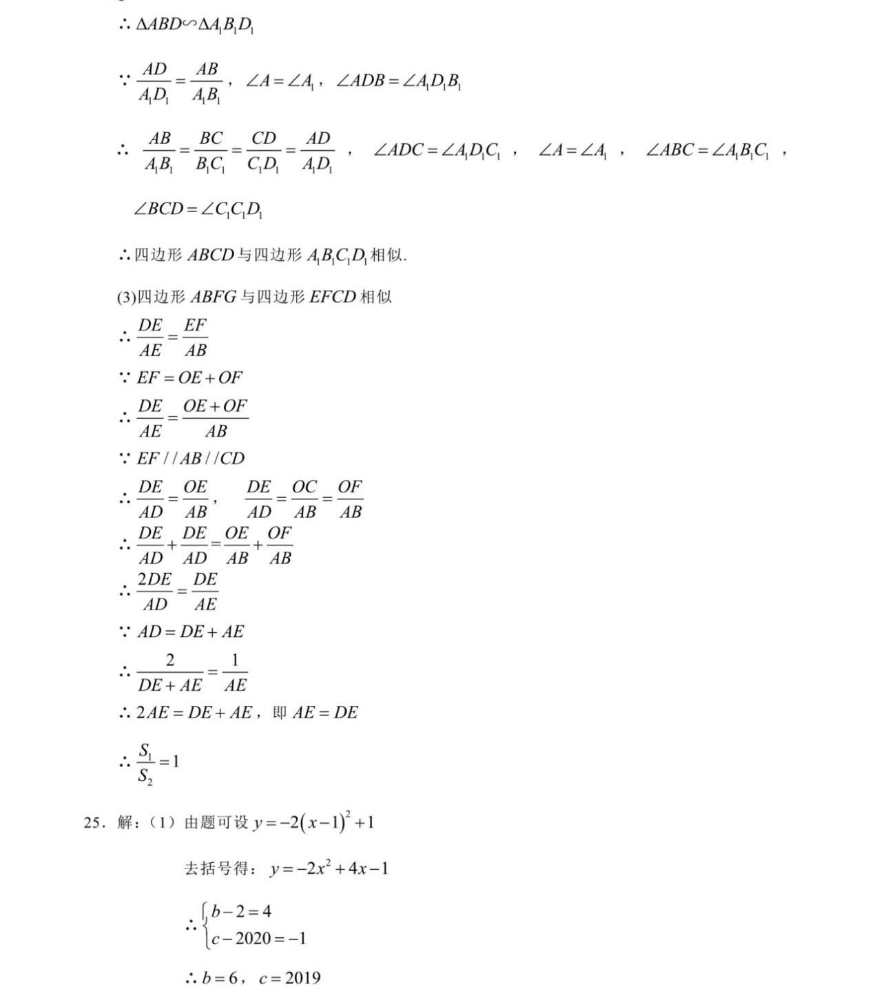 2019年湖南長沙中考數學真題及答案【圖片版】9.jpg