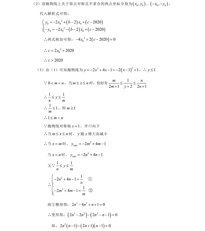 2019年湖南長沙中考數學真題及答案【圖片版】10.jpg