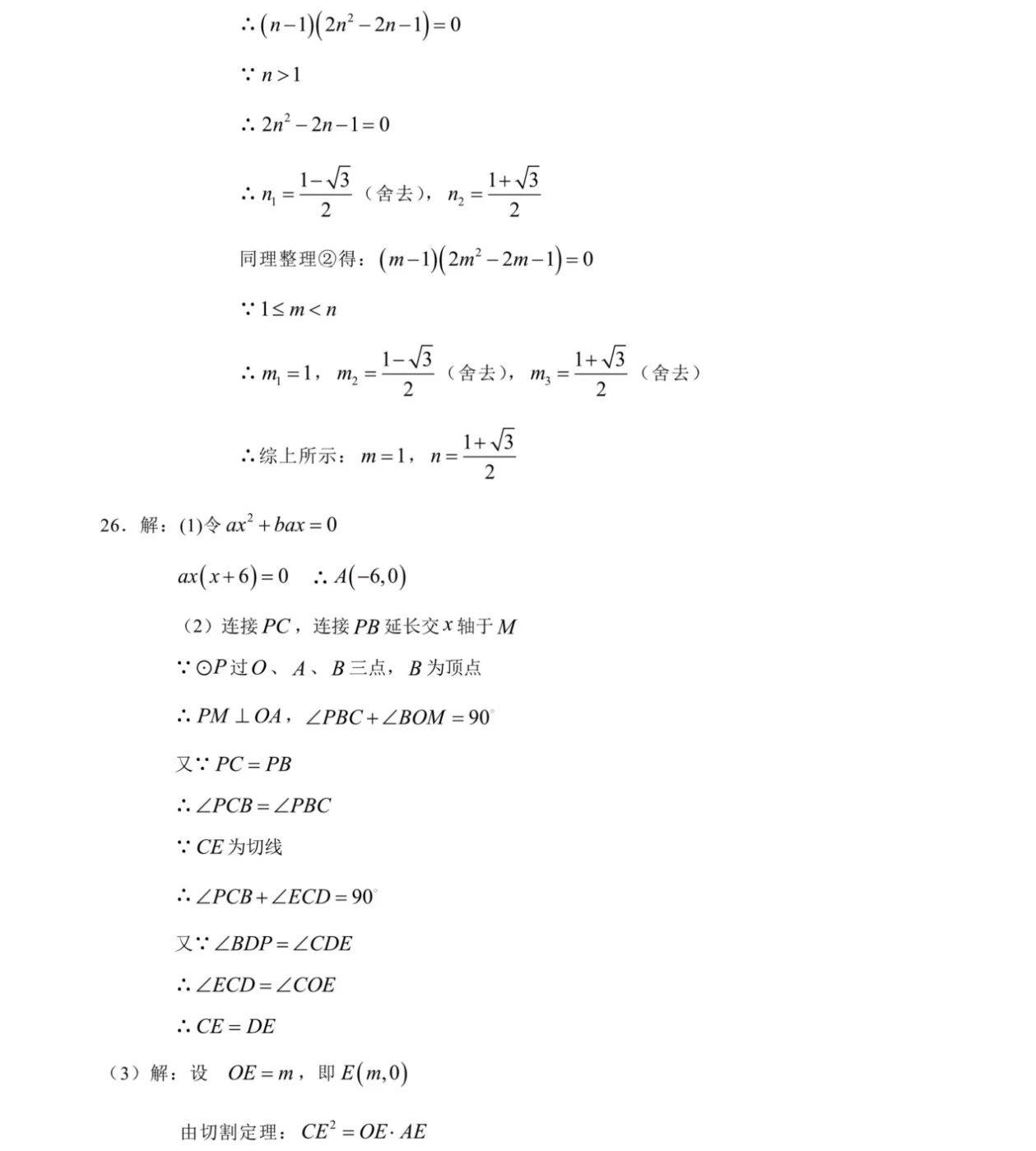2019年湖南長沙中考數學真題及答案【圖片版】11.jpg