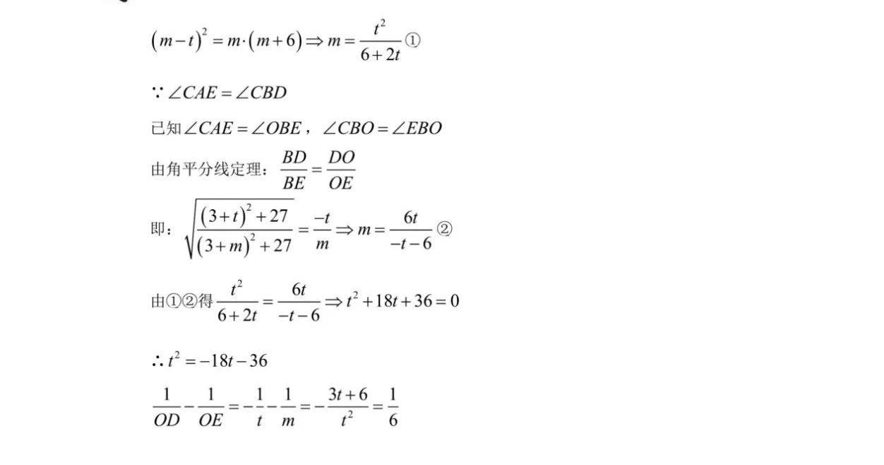 2019年湖南長沙中考數學真題及答案【圖片版】12.jpg
