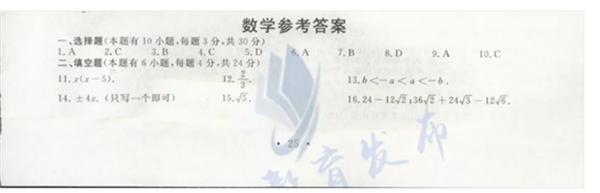 2019浙江舟山中考數學試題及答案