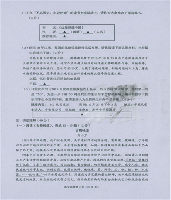 2019四川遂寧中考語文試題
