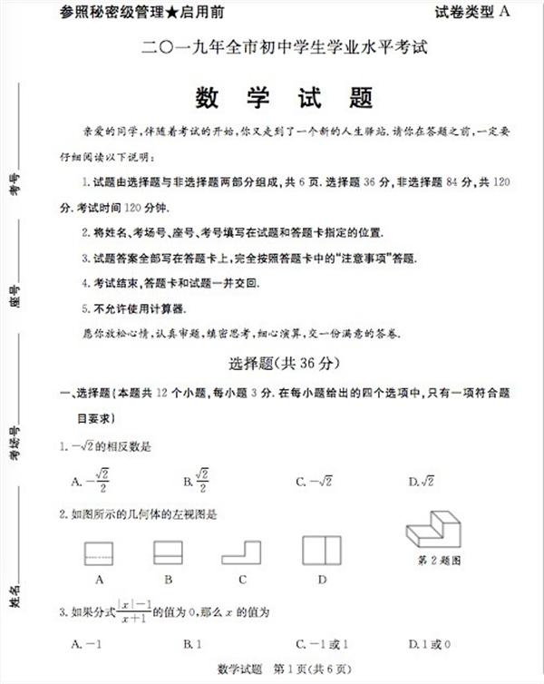 2019山東聊城中考數學試題及答案