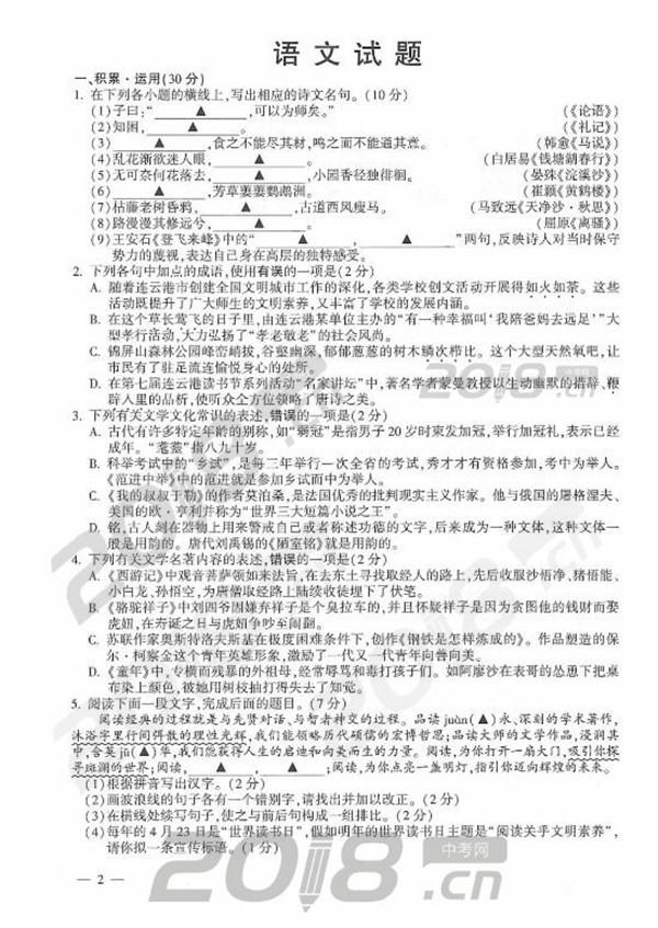 2019江蘇連云港中考語文試題及答案