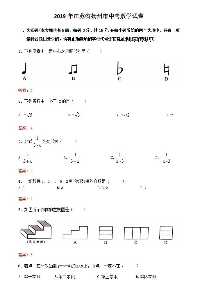 2019年江蘇揚州中考數學真題及答案【圖片版】.jpg