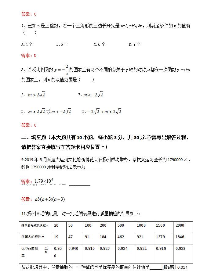 2019年江蘇揚州中考數學真題及答案【圖片版】2.jpg