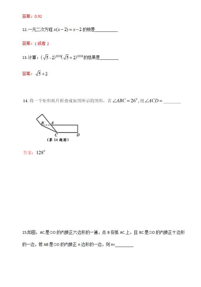 2019年江蘇揚州中考數學真題及答案【圖片版】3.jpg