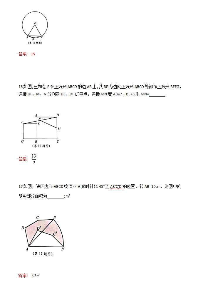 2019年江蘇揚州中考數學真題及答案【圖片版】4.jpg