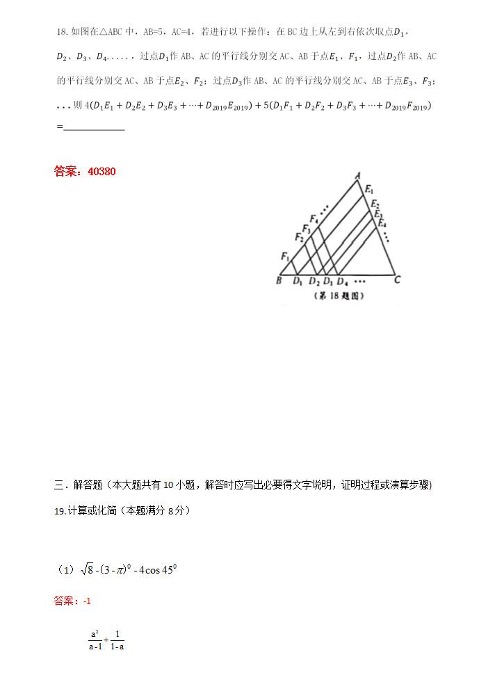 2019年江蘇揚州中考數學真題及答案【圖片版】5.jpg