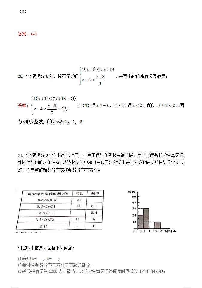 2019年江蘇揚州中考數學真題及答案【圖片版】6.jpg