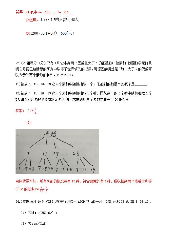 2019年江蘇揚州中考數學真題及答案【圖片版】7.jpg