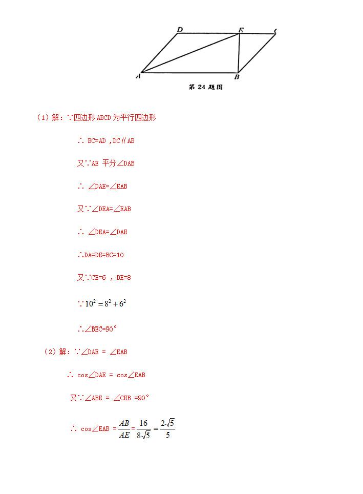 2019年江蘇揚州中考數學真題及答案【圖片版】8.jpg