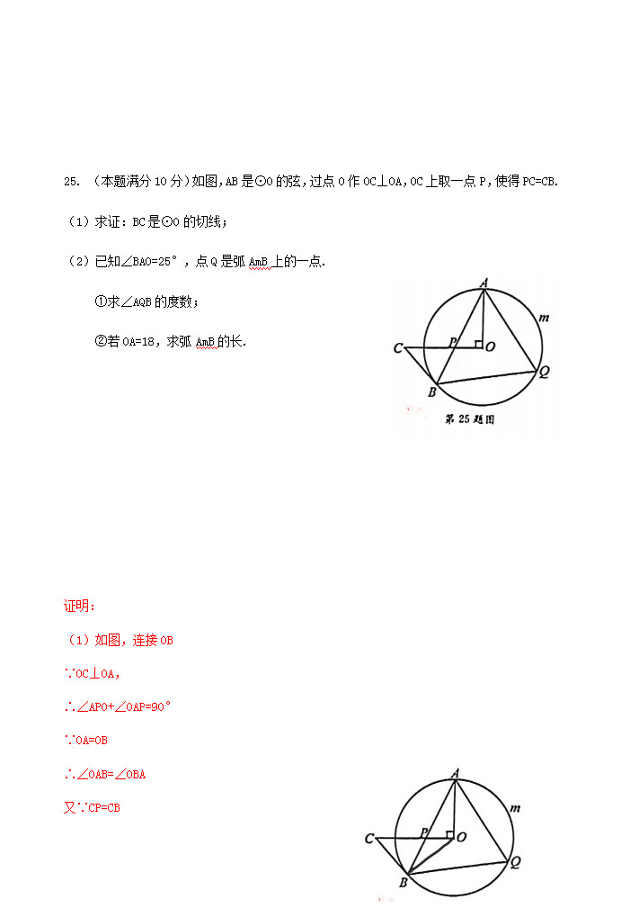 2019年江蘇揚州中考數學真題及答案【圖片版】9.jpg