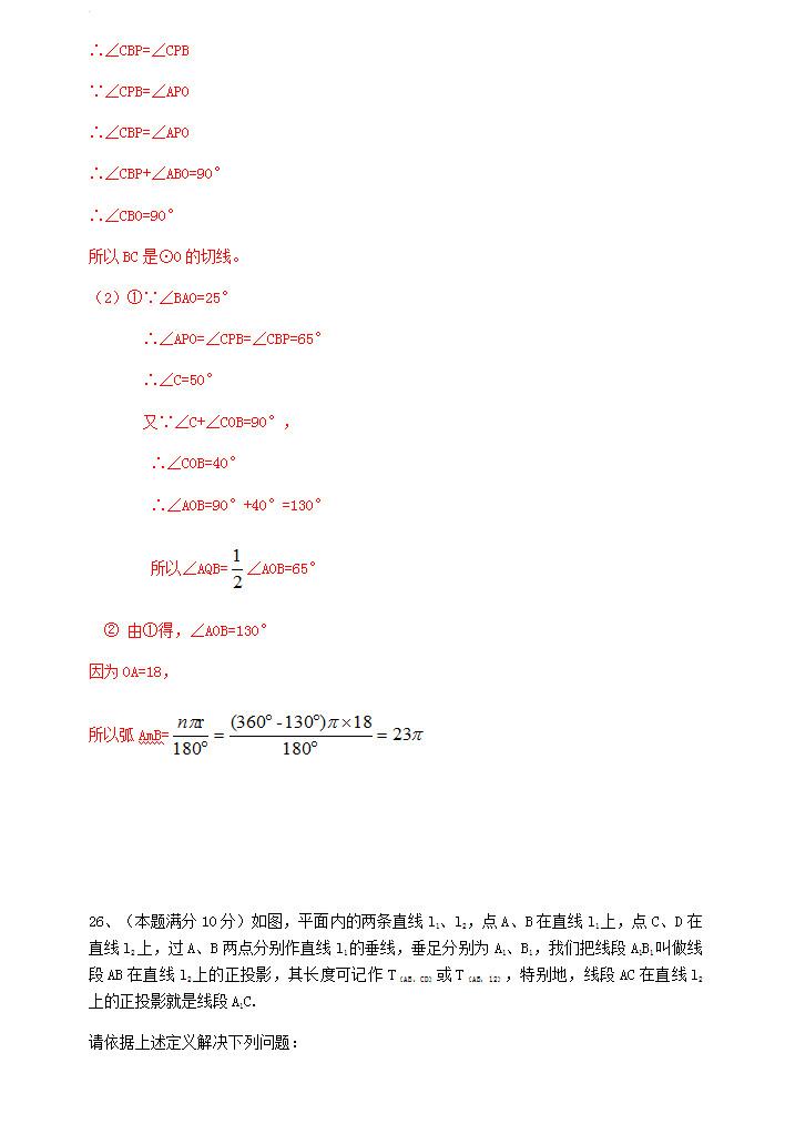 2019年江蘇揚州中考數學真題及答案【圖片版】10.jpg