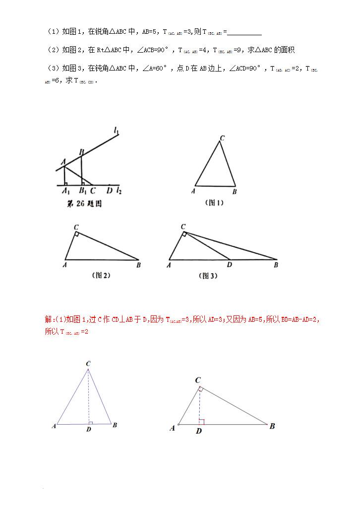 2019年江蘇揚州中考數學真題及答案【圖片版】11.jpg