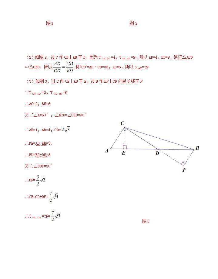 2019年江蘇揚州中考數學真題及答案【圖片版】12.jpg