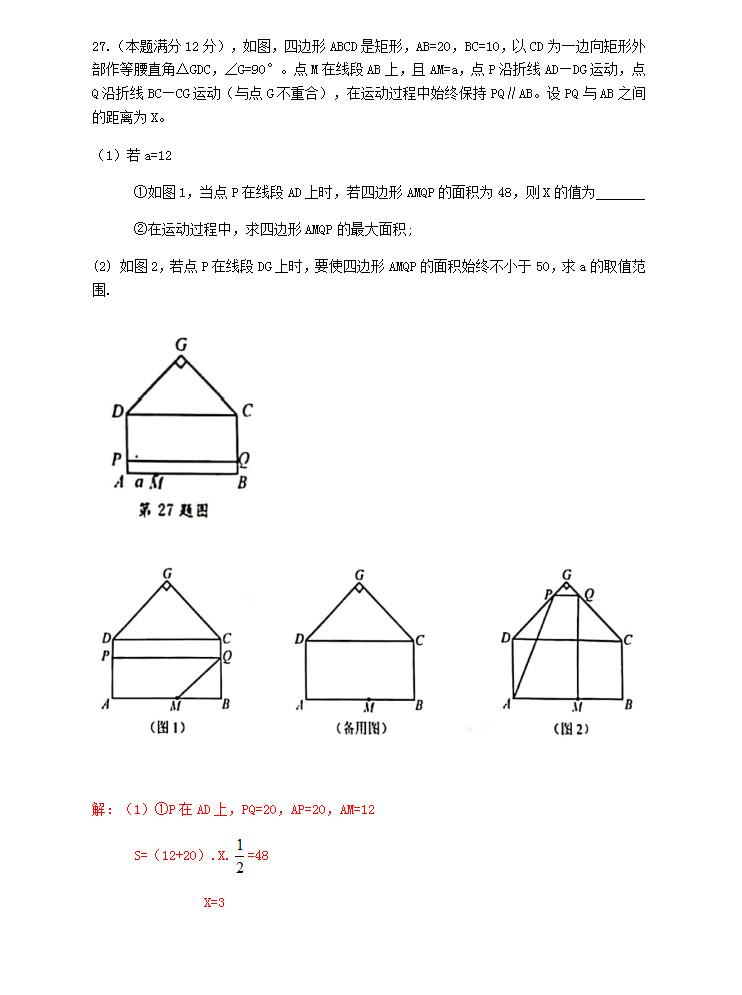 2019年江蘇揚州中考數學真題及答案【圖片版】13.jpg