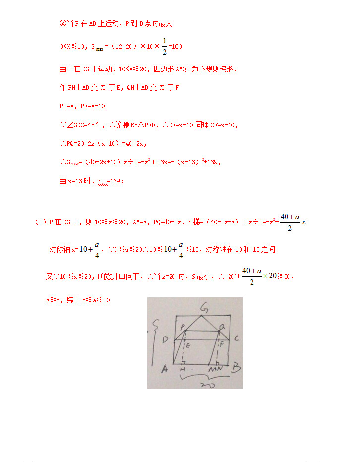 2019年江蘇揚州中考數學真題及答案【圖片版】14.jpg