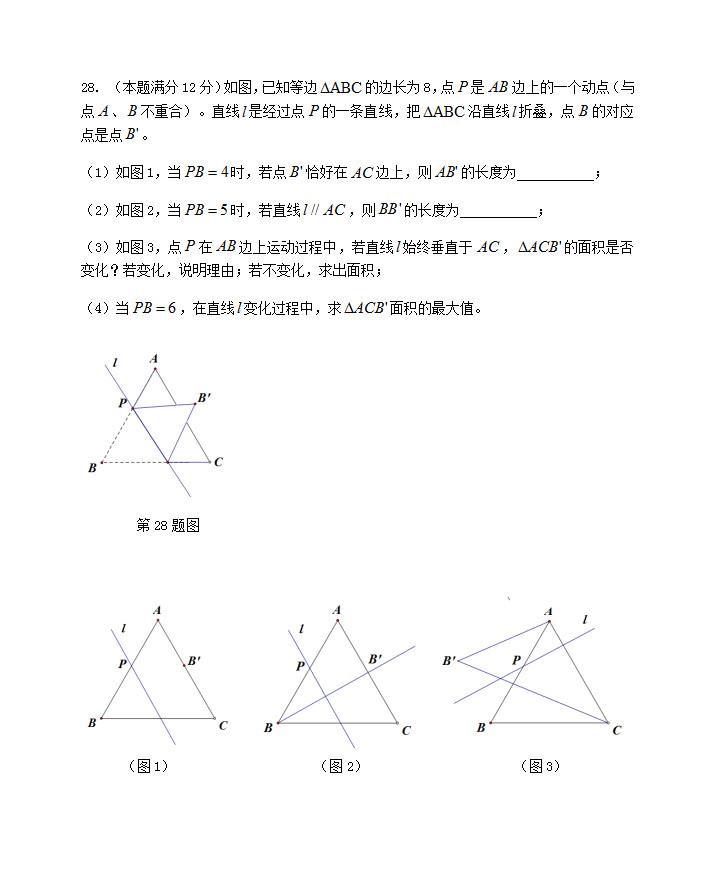 2019年江蘇揚州中考數學真題及答案【圖片版】15.jpg