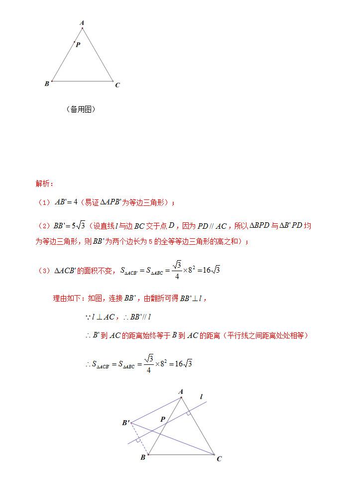 2019年江蘇揚州中考數學真題及答案【圖片版】16.jpg