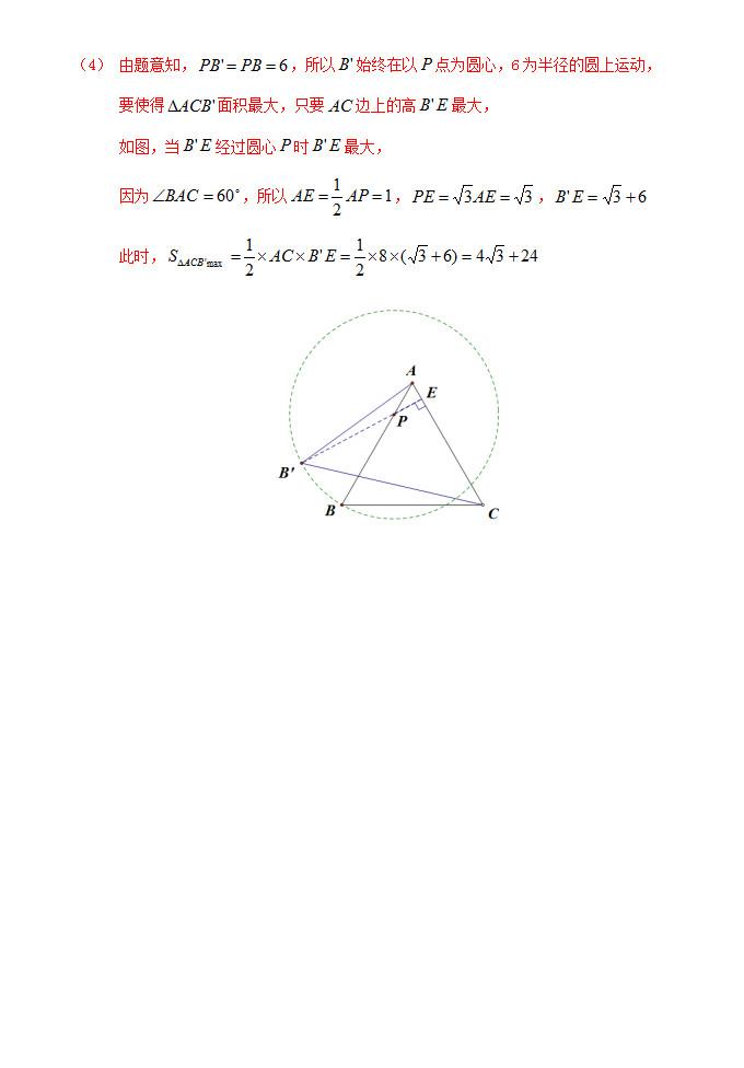 2019年江蘇揚州中考數學真題及答案【圖片版】17.jpg