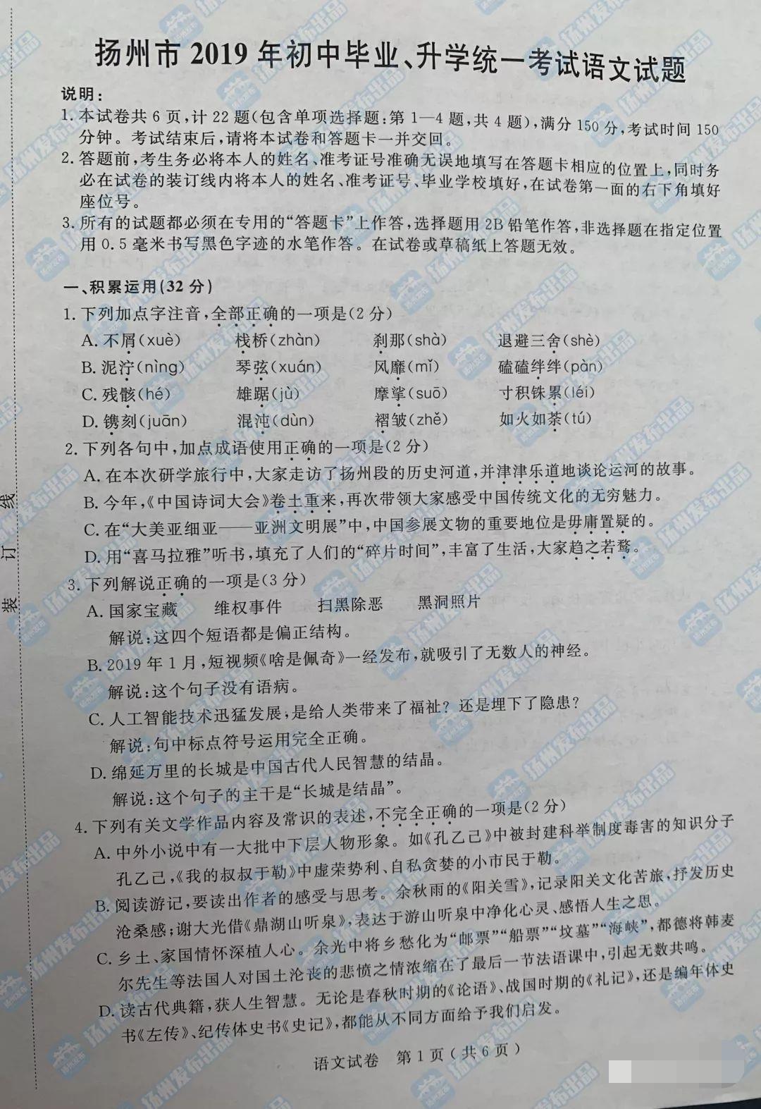 2019年江蘇揚州中考語文真題【圖片版】.jpg