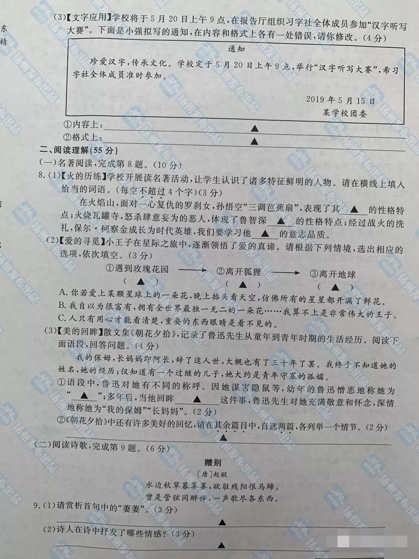 2019年江蘇揚州中考語文真題【圖片版】3.jpg