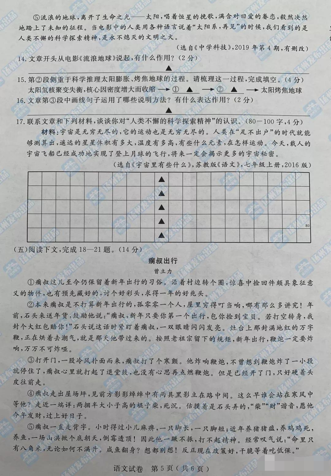 2019年江蘇揚州中考語文真題【圖片版】5.jpg