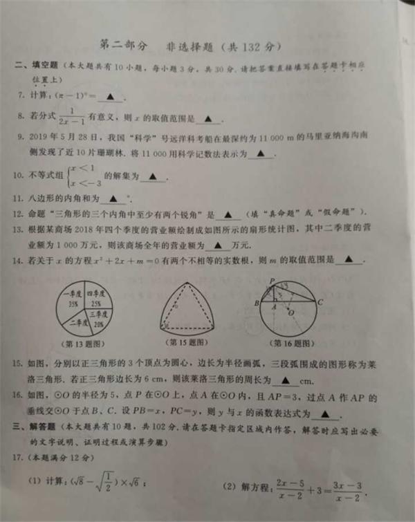 2019江蘇泰州中考數學試題