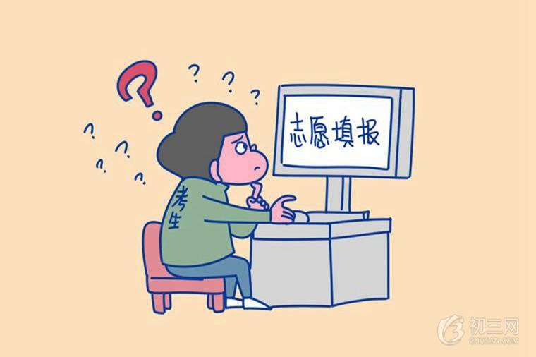 中考志愿如何填報 有什么志愿填報注意事項