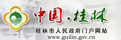 2019桂林中考成績查詢入口.jpg