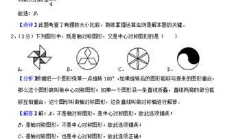 2019年山東菏澤中考數學試題答案及解析【圖片版】