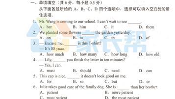 2019年北京中考英語試題【圖片版】