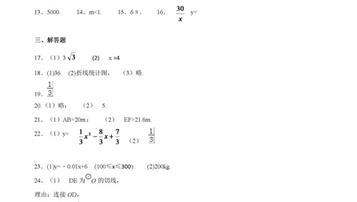 2019年江蘇泰州中考數學試題答案及解析【圖片版】