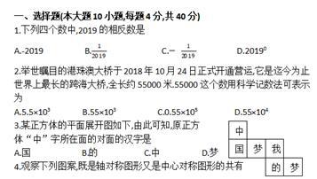2019年貴州中考數學真題【圖片版】