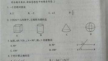2019年烏魯木齊中考數學試題及答案【圖片版】