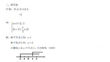 2019年鹽城中考數學試題答案及解析【圖片版】