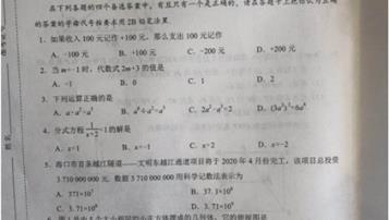 2019年海南中考數學真題【圖片版】
