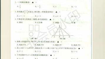 2019年江蘇常州中考數學真題【圖片版】