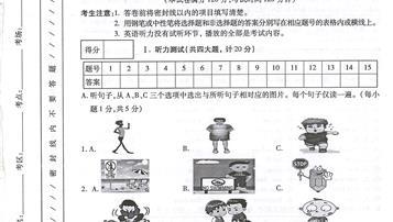 2019年青海中考英語真題及答案【圖片版】