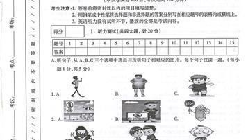 2019年青海西寧中考英語試題及答案【圖片版】
