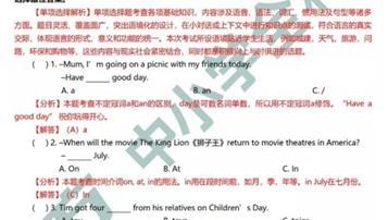 2019年黑龍江哈爾濱中考英語真題答案及解析【圖片版】