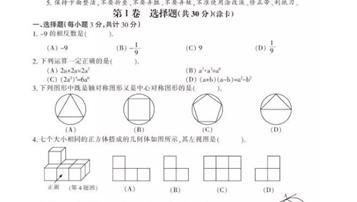 2019年黑龍江哈爾濱中考數學真題及答案【圖片版】