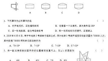 2019年廣西南寧中考數學真題及答案【圖片版】