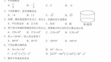 2019年廣西玉林中考數學真題【圖片版】