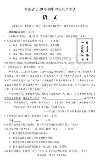 2019年海南中考語文真題及答案【圖片版】.jpg