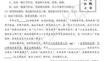 2019年海南中考語文真題及答案【圖片版】